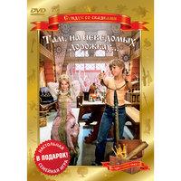 DVD Сундук со сказками. Там, на неведомых дорожках… Новый Диск