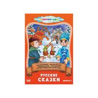 DVD Русские сказки (Выпуск 5) Новый Диск