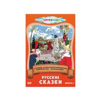 DVD Русские сказки (Выпуск 3) Новый Диск