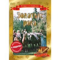DVD Сундук со сказками. Золотые рога Новый Диск