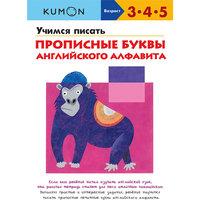 KUMON. Учимся писать прописные буквы английского алфавита