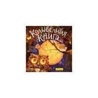 Би Смарт CD. Колыбельная книга (стихи, песни, мелодии)