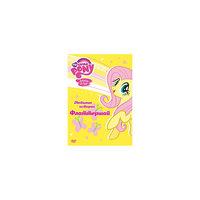 DVD Любимые истории Флаттершай, My little Pony Новый Диск
