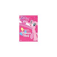 """Мультфильм """"Мой маленький пони. Любимые истории Пинки Пай"""", DVD-video (DVD-box), Новый Диск"""