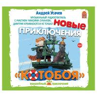 MP3-диск Новые приключения Котобоя, Андрей Усачев Вимбо