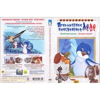 Новый Диск Приключения пингвиненка Лоло м/ф.  (DVD-box)