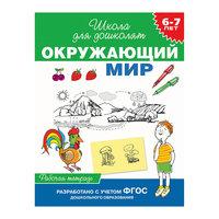 """Рабочая тетрадь """"Окружающий мир"""" (6-7 лет) Росмэн"""