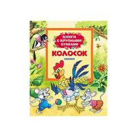 """Книга с крупными буквами """"Колосок"""" Росмэн"""