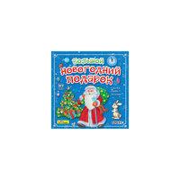 MP3 Большой новогодний подарок (сказки, стихи, мелодии), Би Смарт