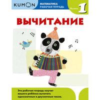 Kumon Математика. Вычитание. Уровень 1