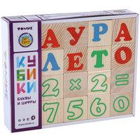 """Кубики  """"Руссикй алфавит с цифрами"""", 20 штук,  Томик"""