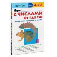 Игры с числами от 1 до 150 KUMON, Манн, Иванов и Фербер