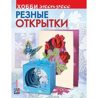 Резные открытки своими руками, АСТ-Пресс