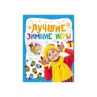 """Сборник с заданиями """"Лучшие зимние игры"""" Росмэн"""