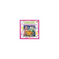 """Вимбо """"Волшебные сказки Шарля Перро"""", CD-диск"""