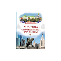 Москва - столица нашей Родины Росмэн