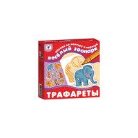 "Трафареты ""Веселый зоопарк"" Дрофа Медиа"