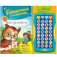 """Книга с планшетом """"Моя веселая азбука"""" Азбукварик"""