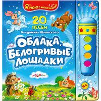 "Книга-караоке ""Облака, белогривые лошадки"", В. Шаинский Азбукварик"
