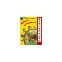 """Книга с 10 кнопками """"Дикие животные"""" Азбукварик"""