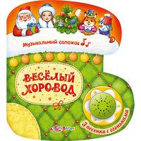"""Книга с 1 кнопкой """"Веселый хоровод"""" Азбукварик"""