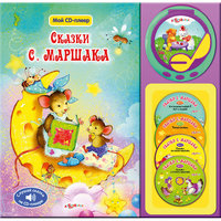 """Книга с CD-плеером """"Сказки С.Маршака"""" Азбукварик"""
