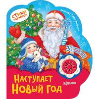 """Книга с 1 кнопкой """"Наступает новый год"""" Азбукварик"""