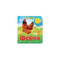 """Книга с 1 кнопкой """"Ферма"""" Азбукварик"""