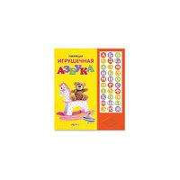 """Книга с кнопками """"Говорящая игрушечная азбука"""" Азбукварик"""