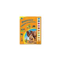 """Книга с 10 кнопками """"Животные саванн и пустынь"""" Азбукварик"""