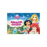 Альбом наклеек, Disney Принцесса Росмэн