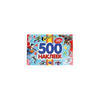 """Альбом """"500 наклеек. Супермен"""", Умка"""