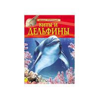 """Детская энциклопедия """"Киты и дельфины"""" Росмэн"""