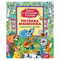 """Книга с крупными буквами """"Песенка мышонка"""" Росмэн"""