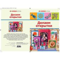 Делаем открытки, АСТ-Пресс