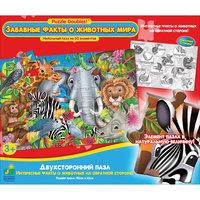 """Пазл """"Забавные факты о Животных мира"""", 50 деталей, двухсторонний,  The Learning Journey"""