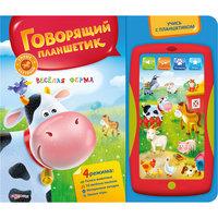 """Говорящий планшетик """"Веселая ферма"""" Азбукварик"""