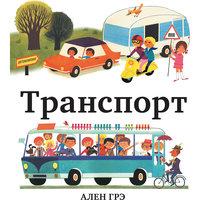 Транспорт Манн, Иванов и Фербер