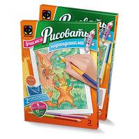 Учимся рисовать карандашами. Набор №3. Фантазер