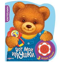 "Книга с музыкальным модулем ""Вот мои игрушки"" Азбукварик"