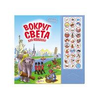 """Книга с 30 кнопками """"Вокруг света для малышей"""" Азбукварик"""