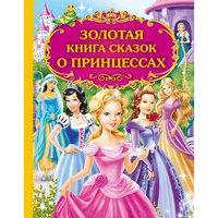 Золотая книга сказок о принцессах Эксмо