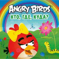 "Книга с заданиями ""Кто, где, куда?"", Angry Birds Machaon"
