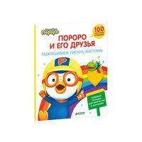 """Книга с наклейками """"Пингвиненок Пороро и его друзья"""" Clever"""