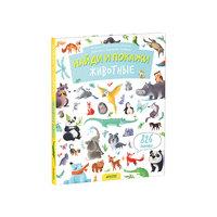 """Книга """"Найди и покажи. Животные"""" Clever"""