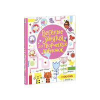 """Книга с наклейками """"Весёлые занятия для творческих девчонок"""" Clever"""