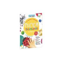 Уровень 1 (+ наклейки), Рисуем пальчиками Clever