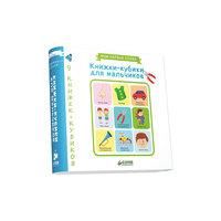 """Книжки-кубики для мальчиков """"Мои первые слова"""" Clever"""