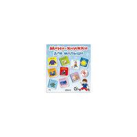 Мини-книжки для малыша Робинс