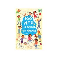 """Набор карточек """"100 игр на улице и дома"""" Робинс"""